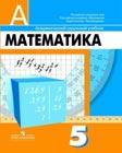 """Г.В. Дорофеев, И.Ф. Шарыгин, С.Б. Суворова и др. """"Математика. 5 класс. Учебник для общеобразовательных учреждений"""""""