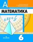 """Г.В. Дорофеев, И.Ф. Шарыгин, С.Б. Суворова и др. """"Математика. 6 класс. Учебник для общеобразовательных учреждений"""""""
