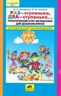 """Л.Г. Петерсон, Н.П. Холина """"Раз - ступенька, два - ступенька... Методические рекомендации. Пактический курс математики для дошкольников"""""""