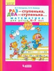 """Л.Г. Петерсон, Н.П. Холина """"Раз - ступенька, два - ступенька... Часть 2. Математика для детей 6-7 лет"""""""