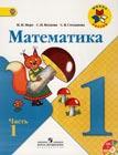 """М.И. Моро, С.И. Волкова, С.В. Степанова """"Математика. 1 класс. Учебник для общеобразовательных учреждений. В двух частях"""" 2 книги"""