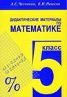 """А.С. Чесноков, К.И. Нешков """"Дидактические материалы по математике. 5 класс"""""""