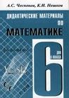 """А.С. Чесноков, К.И. Нешков """"Дидактические материалы по математике для 6 класса"""""""