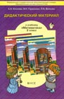 """С.А. Козлова, В.Н. Гераськин, Л.А. Волкова """"Дидактический материал. 2 класс. К учебнику """"Математика"""""""