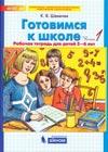 """К.В. Шевелев """"Готовимся к школе. Рабочая тетрадь для детей 5-6 лет. Части 1-2"""" 2 тетради"""