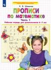 """К.В. Шевелев """"Прописи по математике. Рабочая тетрадь для дошкольников 6-7 лет. Части 1 и 2"""" 2 тетради"""