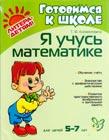 """Т.Ф. Клементовича """"Я учусь математике. Для детей 5-7 лет"""" Серия """"Готовимся к школе"""""""