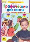 """К.В. Шевелев """"Графические диктанты. Рабочая тетрадь для детей 5-6 лет"""""""