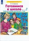 """К.В. Шевелев """"Готовимся к школе. Рабочая тетрадь для детей 6-7 лет. Части 3-4"""" 2 тетради"""
