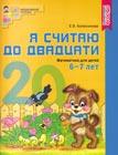 """Е.В. Колесникова """"Я считаю до двадцати. Математика для детей 6-7 лет. Цветные иллюстрации"""" Серия """"Математические ступеньки"""""""