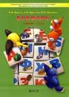 """Р.Н. Бунеев, Е.В. Бунеева, О.В. Пронина """"Букварь. Учебник. 1 класс. Учебник по обучению грамоте и чтению"""""""