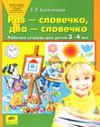 """Е.В. Колесникова """"Раз - словечко, два - словечко. Рабочая тетрадь для детей 3-4 лет"""""""
