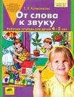 """Е.В. Колесникова """"От слова к звуку. Рабочая тетрадь для детей 4-5 лет"""""""