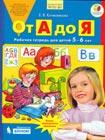 """Е.В. Колесникова """"От А до Я. Рабочая тетрадь для детей 5-6 лет"""""""