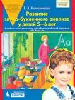 """Е.В. Колесникова """"Развитие звуко-буквенного анализа у детей 5-6 лет. Учебно-методическое пособие к рабочей тетради """"От А до Я"""""""