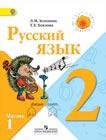 """Л.М. Зеленина, Т.Е. Хохлова """"Русский язык. Учебник для 2 класса начальной школы"""" 2 книги"""