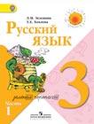 """Л.М. Зеленина, Т.Е. Хохлова """"Русский язык. 3 класс. Учебник для общеобразовательных учреждений"""" 2 книги"""