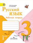 "Л.М. Зеленина, Т.Е. Хохлова ""Русский язык. 3 класс. Рабочая тетрадь"" 2 тетради"