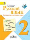 """Л.М. Зеленина, Т.Е. Хохлова """"Русский язык. Дидактический материал. 2 класс. Пособие для учащихся общеобразовательных учреждений"""""""
