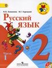 """В.П. Канакина, В.Г. Горецкий """"Русский язык. 2 класс. Учебник для общеобразовательных учреждений в 2-х частях"""" 2 книги"""