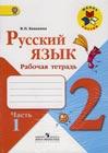 """В.П. Канакина """"Русский язык. 2 класс. Рабочая тетрадь. Пособие для учащихся общеобразовательных учреждений в 2-х частях"""" 2 тетради"""
