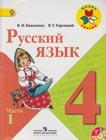 """В.П. Канакина, В.Г. Горецкий """"Русский язык. 4 класс. Учебник для общеобразовательных учреждений в 2-х частях"""" 2 книги"""