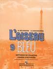"""Селиванова Н.А., Шашурина А.Ю. """"Синяя птица. Сборник упражнений к учебнику французского языка для 9 класса общеобразовательных учреждений"""""""