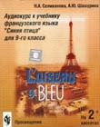 "CD-диск. Селиванова Н.А., Шашурина А.Ю. ""Синяя птица. Аудиокурс к учебнику французского языка для 9 класса"" MP3"