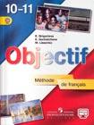"""Е.Я. Григорьева, Е.Ю. Горбачева, М.Р. Лисенко """"Objectif. Французский язык. 10-11 классы. Учебник для общеобразовательных учреждений. Базовый уровень"""""""