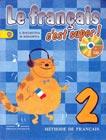 """А.С. Кулигина, М.Г. Кирьянова """"Твой друг французский язык. Учебник для 2 класса"""" + CD-диск"""
