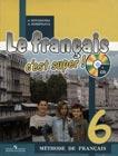 """А.С. Кулигина, А.В. Щепилова """"Твой друг французский язык. 6 класс. Учебник для общеобразовательных учреждений"""" + CD-диск"""