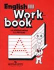 """И.Н. Верещагина, Т.А. Притыкина """"Workbook III (3 класс, 2-й год обучения). Рабочая тетрадь к учебнику английского языка для III класса"""""""