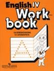 """И.Н. Верещагина, О.В. Афанасьева """"Workbook IV (4 класс, 3-й год обучения). Рабочая тетрадь. Пособие для учащихся общеобразовательных организаций и школ с углубленным изучением английского языка"""""""
