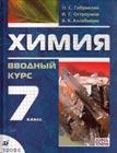 """О.С. Габриелян, И.Г. Остроумов, А.К. Ахлебинин """"Химия. Вводный курс. 7 класс. Учебник"""""""