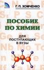 """Г.П. Хомченко """"Пособие по химии для поступающих в ВУЗы"""""""