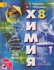 """Г.Е. Рудзитис, Ф.Г. Фельдман """"Химия. Неорганическая химия. Учебник для 8 класса общеобразовательных учреждений"""""""