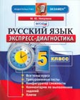 """М.Ю. Никулина """"Экспресс-диагностика. Русский язык. 5 класс. ФГОС"""" Серия """"Экспресс-диагностика"""""""