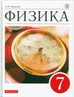 """А.В. Перышкин """"Физика 7 класс: учебник"""" Серия """"Вертикаль"""""""