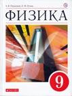 """А.В. Перышкин, Е.М. Гутник """"Физика 9 класс: учебник"""" Серия """"Вертикаль"""""""