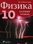 """В.А. Касьянов """"Физика 10 класс. Базовый уровень. Учебник для общеобразовательных учреждений"""""""