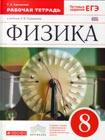 """Т.А. Ханнанова """"Физика 8 класс: рабочая тетрадь к учебнику А.В. Перышкина"""" Серия """"Вертикаль"""""""