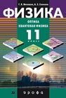 """Г.Я. Мякишев, А.З. Синяков """"Физика. Оптика. Квантовая физика. 11 классы. Профильный уровень. Учебник для общеобразовательных учреждений"""""""