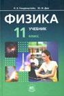 """Л.Э. Генденштейн, Ю.И. Дик """"Физика. Учебник. Задачник. 11 класс. Базовый уровень"""" 2 книги"""