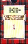 """Аудиокассеты. Н.А. Бонк, И.И. Левина, И.А. Бонк """"Английский шаг за шагом"""" 6 кассет"""