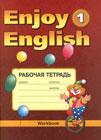 """М.З. Биболетова, Н.Н. Трубанева """"Enjoy English 1. Рабочая тетрадь к учебнику английского языка для 2-3 классов общеобразовательных учреждений"""" (большой формат)"""