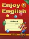 """М.З. Биболетова, О.А. Денисенко, Н.Н. Трубанева """"Enjoy English 1. Прописи к учебнику английского языка для 2-3 классов общеобразовательных учреждений"""""""