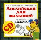 """CD-диск. И.А. Шишкова, М.Е. Вербовская """"Английский для малышей 4-6 лет"""" Под редакцией Н.А. Бонк"""