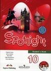 """О.В. Афанасьева, Дж. Дули и др. """"Spotlight. Английский язык. 10 класс. Учебник для общеобразовательных учреждений"""" + CD-диск. Серия """"Ангийский в фокусе"""""""