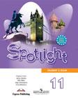 """О.В. Афанасьева, Дж. Дули и др. """"Spotlight. Английский язык. 11 класс. Учебник для общеобразовательных учреждений"""" + CD-диск. Серия """"Ангийский в фокусе"""""""