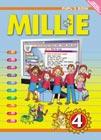 """С.И. Азарова """"Millie. Английский язык. Учебник для 4 класса общеобразовательных учреждений"""""""